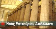 Ναός του Επικούριου Απόλλωνα στην Ανδρίτσαινα: Αχ αυτοί οι Αρχαίοι Ελληνες!