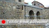 Παλιός Aγιος Αθανάσιος - Καϊμακτσαλάν:  Eνα χωριό που έγινε πολύ μεγάλο!