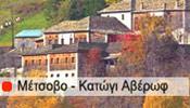 Κατώγι Αβέρωφ.. συνοδεία οίνου και μετσοβόνε στο Μέτσοβο!
