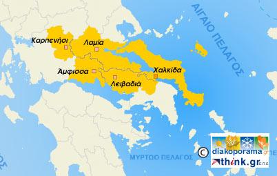 Περιφέρεια Στερεάς Ελλάδος
